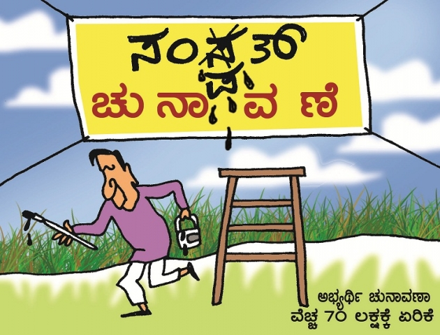 Loksabha Election - 2014