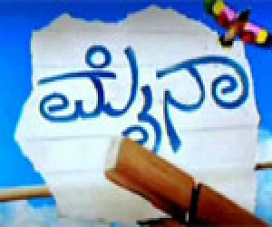 'ಮೈನಾ' ಕನ್ನಡ ಚಲನಚಿತ್ರದ ಟ್ರೈಲರ್